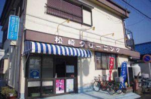 春日井市 松崎クリーニング 店舗 写真