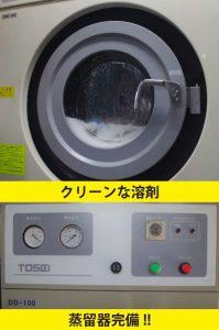 溶剤管理 蒸留器